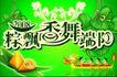端午节0046,端午节,节日喜庆,端阳 粽子 赛龙舟
