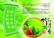 端午节0057,端午节,节日喜庆,永安粽子 中华情 竹叶清香