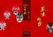 中国元素0007,中国元素,平面设计模板,