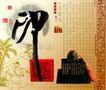 中国元素0020,中国元素,平面设计模板,
