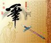 中国元素0021,中国元素,平面设计模板,