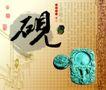 中国元素0023,中国元素,平面设计模板,