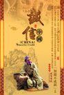 中国元素0037,中国元素,平面设计模板,