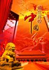 中国元素0044,中国元素,平面设计模板,
