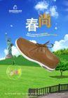 服装鞋0042,服装鞋,平面设计模板,