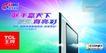 生活电器0021,生活电器,平面设计模板,