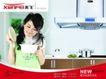 生活电器0040,生活电器,平面设计模板,