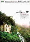 保利林语山庄-001,保利地产,房地产设计,
