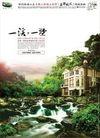 保利林语山庄-002,保利地产,房地产设计,