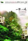 保利林语山庄-003,保利地产,房地产设计,