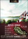 半山溪谷E墅-004,半山溪谷,房地产设计,