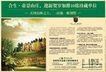 帝景山庄-002,合生集团,房地产设计,