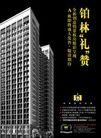 柏林国际公寓-002,柏林国际公寓,房地产设计,