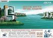 海滨半岛-004,海滨半岛,房地产设计,
