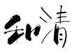 笔刷字体0011,笔刷字体,笔刷墨迹,