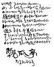 笔刷字体0013,笔刷字体,笔刷墨迹,