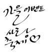 笔刷字体0014,笔刷字体,笔刷墨迹,