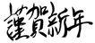 笔刷字体0040,笔刷字体,笔刷墨迹,