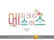 圣诞快乐5,庆典花型字体,字体设计,韩文 雪花 心