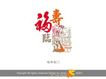 福寿临门,庆典花型字体,字体设计,