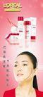 红色调0219,红色调,化妆品广告,