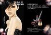 综合色调0073,综合色调,化妆品广告,