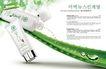 绿色调0023,绿色调,化妆品广告,