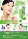 绿色调0030,绿色调,化妆品广告,