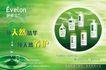 绿色调0031,绿色调,化妆品广告,