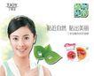 绿色调0032,绿色调,化妆品广告,