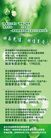 绿色调0049,绿色调,化妆品广告,