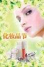 绿色调0050,绿色调,化妆品广告,