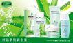 绿色调0060,绿色调,化妆品广告,