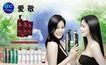 绿色调0071,绿色调,化妆品广告,