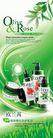 绿色调0076,绿色调,化妆品广告,
