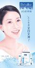 蓝色调0093,蓝色调,化妆品广告,