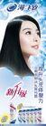 蓝色调0115,蓝色调,化妆品广告,