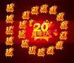 周年庆典0049,周年庆典,节日喜庆,