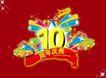 周年庆典0055,周年庆典,节日喜庆,