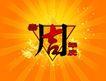 周年庆典0100,周年庆典,节日喜庆,