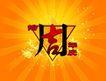 周年庆典0101,周年庆典,节日喜庆,