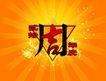 周年庆典0102,周年庆典,节日喜庆,