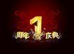 周年庆典0107,周年庆典,节日喜庆,
