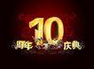周年庆典0108,周年庆典,节日喜庆,