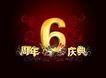 周年庆典0109,周年庆典,节日喜庆,