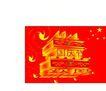 节日精选0090,节日精选,节日喜庆,