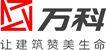 中文标志定位组合,万科品牌,房地产设计,
