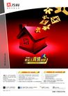 0229海报版式297x420mm,万科天津,房地产设计,