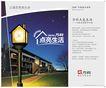0326 点亮生活海报60X50CM,万科天津,房地产设计,