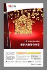 0328 每日新报235x380mm,万科天津,房地产设计,